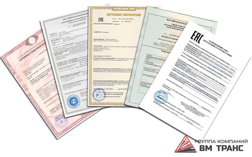 Сертификация грузов в Курске